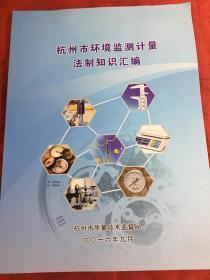 杭州市环境监测计量法制知识汇编