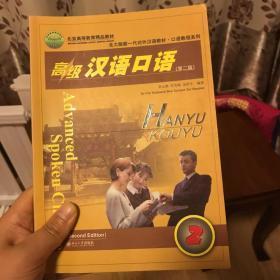 高级汉语口语
