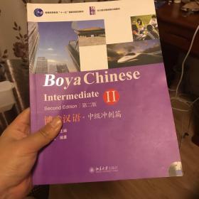 博雅汉语·中级冲刺篇2(第2版)/北大版长期进修汉语教材