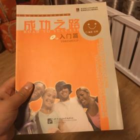 进阶式对外汉语系列教材·成功之路:入门篇