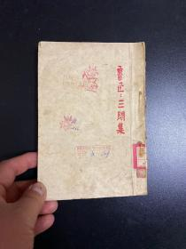 三闲集/ 鲁迅全集出版社 民国36年版!