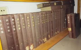 《列宁全集》全39卷(中文第一版)