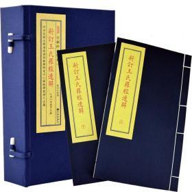 子部珍本备要第206种:新订王氏罗经透解 竖版繁体手工宣纸线装古籍周易易经哲学
