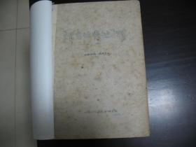 1959年山东师范学院地理系编 烟台地区地理 油印本