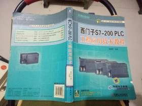 西门子工业自动化教材  西门子S7-200PLC工程应用技术教程