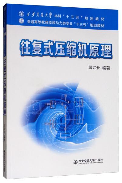"""往复式压缩机原理/西安交通大学本科""""十三五""""规划教材"""