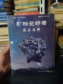 矿物爱好者 陨石专辑 2014.12总第24期