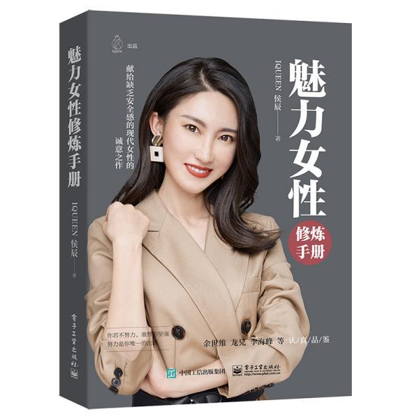 魅力女性修炼手册