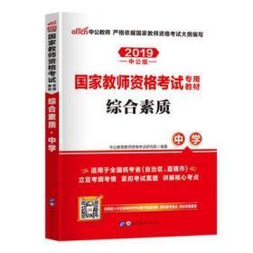正版二手 中公教育2019国家教师资格证考试教材:综合素质中学 世界图书出版公司 9787510044793