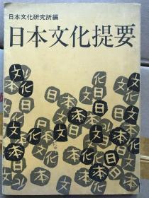 日本文化提要