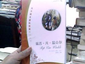 东方朗文国际悦读系列丛书:瑞普.凡.温克尔(初1-初2或英语初级学习者)