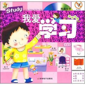 幼儿常识认知指南:我爱学习