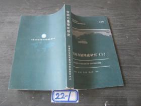 空间力量理论研究(下)22-1(货号22-1)
