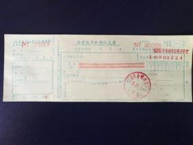 九十年代山东省城市信用社空(空白)转账支票。