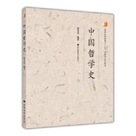 二手中国哲学史 郭齐勇 9787040183306 高等教育出版社