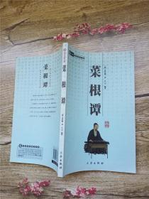 菜根谭 三秦出版社