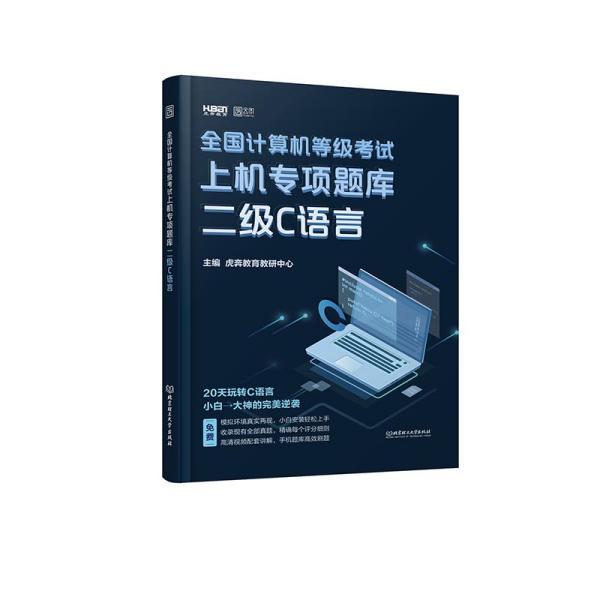 2020全国计算机等级考试上机专项题库二级C语言