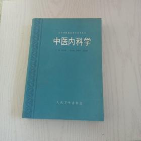 中医内科学【张伯臾主编人民卫生出版社】729页