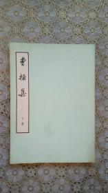 曹操集(下册)大字本