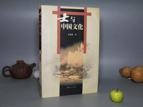 士与中国文化 余英时 上海人民出版社