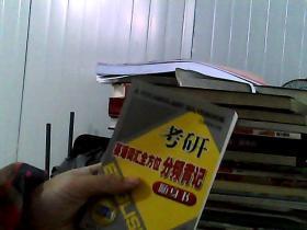 考研英语词汇全方位分频背记随身书