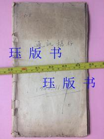 (到会的有孔祥熙,章乃器……鲁迅夫人许广平等)  手写,通讯稿件,封面写1946年,主要是信札底稿等内容。