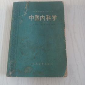 中医内科学(张伯臾 主编 人民卫生出版社)729页