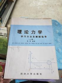 同济大学力学辅导系列丛书:理论力学学习方法及解题指导(上册)