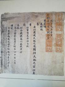山西省乡试题目(咸丰元年)