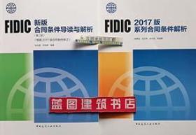 FIDIC新版合同条件导读与解析(第二版)(根据2017版合同条件修订)+FIDIC2017版系列合同条件解析套装(2册)9787112244188/9787112232970张水波/何伯森/陈勇强/吕文学/中国建筑工业出版社