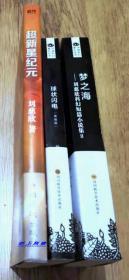 雨果奖得主 刘慈欣 亲笔签名本:《球状闪电》