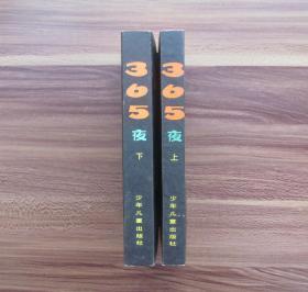365夜故事 (共两册) 1981年印刷 戴敦邦等插图