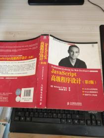 JavaScript高级程序设计:第2版