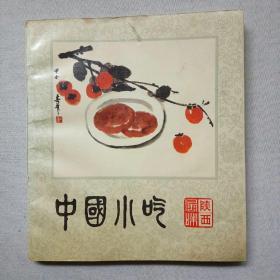 中国小吃  陕西风味