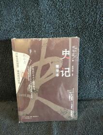 史记精华本(升级版)