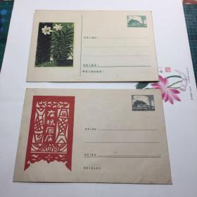 普9邮资封1957-7.1959-26.两没用过