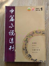 中篇小说选刊 2007-1