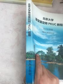 北京大学珠宝鉴定师PKUC教程 宝玉石各论(PKUC课程班用书)