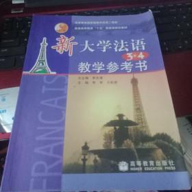 正版特价 现货  新大学法语3、4教学参考书