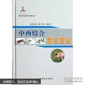 现代农业科技专著大系:中西结合兽医宝鉴