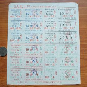 绍兴市居民煤球票整版