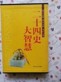 二十四史大智慧(全3卷)