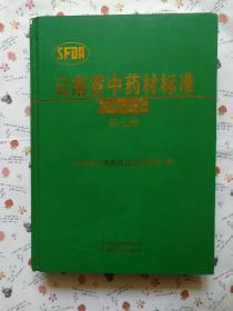 云南省中药材标准第七册