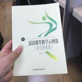 汉语课堂教学示例集(语言要素篇)/汉语国际教育本科专业系列教材