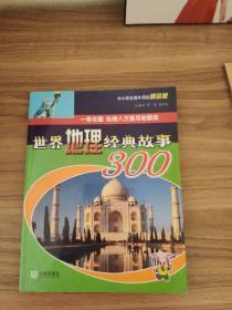 世界地理经典故事300  从中国到世界系列文化丛书