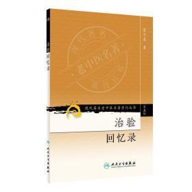 治验回忆录/现代著名老中医名著重刊丛书(第5辑)