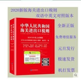2020海关税则电子版下载 海关税则电子版下载9L02g