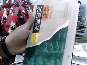 高级汉语课本