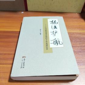 扬法护航广东法院改革开放40年发展纪实