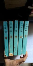一千零一夜(2-6)5册合售